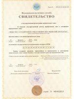 Свидетельство о гос регистрации-1