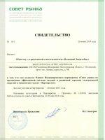 Свидетельство о членстве в НП Совет рынка-1